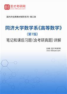同济大学数学系《高等数学》(第7版)笔记和课后习题(含考研真题)详解