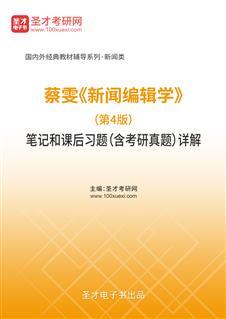 蔡雯《新闻编辑学》(第4版)笔记和课后习题(含考研真题)详解