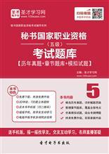 2021年上半年秘书国家职业资格(五级)考试题库【历年真题+章节题库+模拟试题】