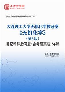 大连理工大学无机化学教研室《无机化学》(第6版)笔记和课后习题(含考研真题)详解