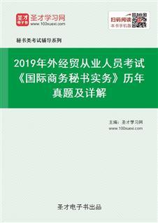 2021年外经贸从业人员考试《国际商务秘书实务》历年真题及详解