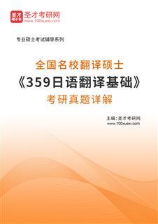 全国名校翻译硕士《359日语翻译基础》考研真题详解