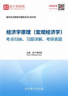 经济学原理(宏观经济学)考点归纳、习题详解、考研真题