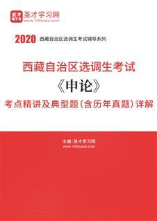 2021年西藏自治区选调生考试《申论》考点精讲及典型题(含历年真题)详解