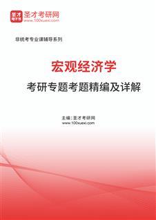 2022年宏观经济学考研专题考题精编及详解