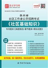 2021年贵州省社区工作者公开招聘考试《社区基础知识》专项题库【真题精选+章节题库+模拟试题】