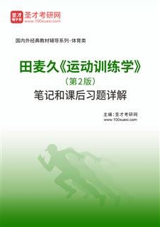田麦久《运动训练学》(第2版)笔记和课后习题详解