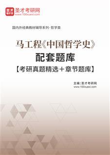 马工程《中国哲学史》配套题库【考研真题精选+章节题库】