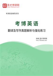 2022年考博英语翻译及写作真题解析与强化练习