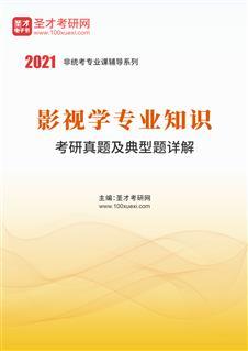 2022年影视学专业知识考研真题及典型题详解