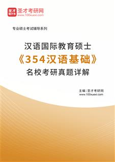 汉语国际教育硕士《354汉语基础》名校考研真题详解