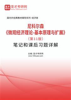 尼科尔森《微观经济理论——基本原理与扩展》(第11版)笔记和课后习题详解