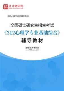 2022年全国硕士研究生招生考试《312心理学专业基础综合》考试辅导教材