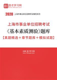 2021年上海市事业单位招聘考试《基本素质测验》题库【真题精选+章节题库+模拟试题】