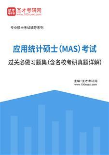 2022年应用统计硕士(MAS)考试过关必做习题集(含名校考研真题详解)