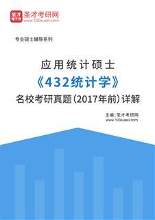 应用统计硕士《432统计学》名校考研真题(2017年前)详解