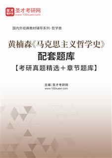 黄楠森《马克思主义哲学史》配套题库【考研真题精选+章节题库】