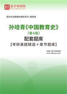 孙培青《中国教育史》(第4版)配套题库【考研真题精选+章节题库】