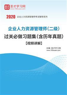 2021年企业人力资源管理师(二级)过关必做习题集(含历年真题)【视频讲解】