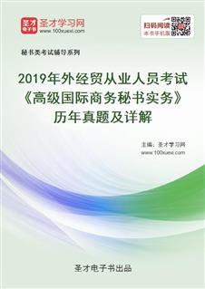 2021年外经贸从业人员考试《高级国际商务秘书实务》历年真题及详解