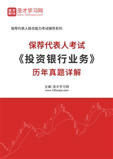 保荐代表人考试《投资银行业务》历年真题详解