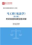 马工程《宪法学》(第2版)考研真题和典型题详解