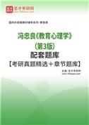 冯忠良《教育心理学》(第3版)配套题库【考研真题精选+章节题库】