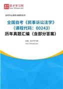 全国自考《民事诉讼法学(课程代码:00243)》历年真题汇编(含部分答案)