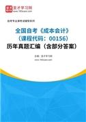 全国自考《成本会计(课程代码:00156)》历年真题汇编(含部分答案)
