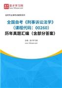 全国自考《刑事诉讼法学(课程代码:00260)》历年真题汇编(含部分答案)