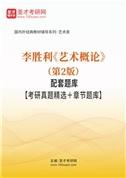 李胜利《艺术概论》(第2版)配套题库【考研真题精选+章节题库】