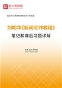 刘明华《新闻写作教程》笔记和课后习题详解