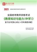 2021年下半年全国统考教师资格考试《教育知识与能力(中学)》复习全书【核心讲义+历年真题详解】