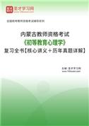 2021年内蒙古教师资格考试《初等教育心理学》复习全书【核心讲义+历年真题详解】