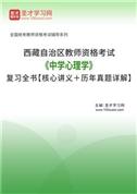 2021年西藏自治区教师资格考试《中学心理学》复习全书【核心讲义+历年真题详解】