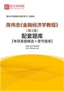 陈伟忠《金融经济学教程》(第2版)配套题库【考研真题精选+章节题库】