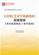 王次炤《艺术学基础知识》配套题库【考研真题精选+章节题库】