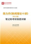 陈力丹《新闻理论十讲》(修订版)笔记和考研真题详解