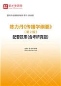 陈力丹《传播学纲要》(第2版)配套题库(含考研真题)