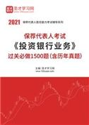 2021年保荐代表人考试《投资银行业务》过关必做1500题(含历年真题)