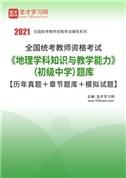2021年下半年全国统考教师资格考试《地理学科知识与教学能力》(初级中学)题库【历年真题+章节题库+模拟试题】