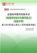 2021年下半年全国统考教师资格考试《地理学科知识与教学能力》(初级中学)复习全书【核心讲义+历年真题详解】