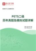 PETS二级历年真题及模拟试题详解