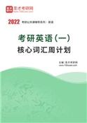 2022年考研英语(一)核心词汇周计划
