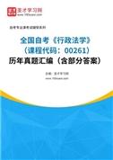 全国自考《行政法学(课程代码:00261)》历年真题汇编(含部分答案)