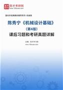 陈秀宁《机械设计基础》(第4版)课后习题和考研真题详解