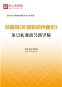 郑超然《外国新闻传播史》笔记和课后习题详解