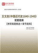 王文泉《中国近代史1840-1949》配套题库【考研真题精选+章节题库】