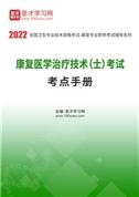 2022年康复医学治疗技术(士)考试考点手册