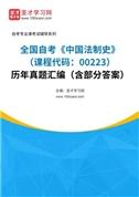 全国自考《中国法制史(课程代码:00223)》历年真题汇编(含部分答案)